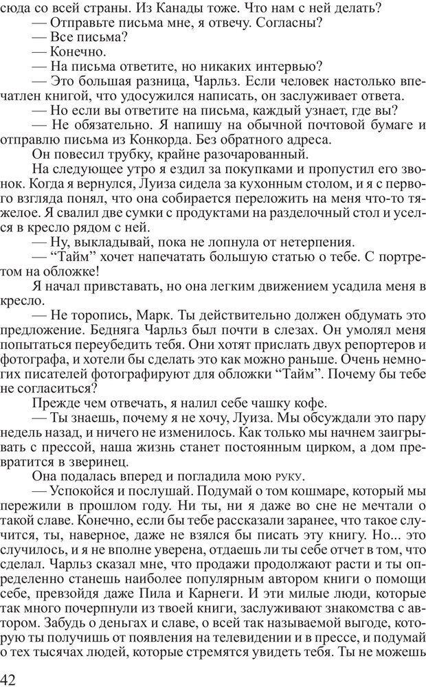 PDF. Выбор. Мандино О. Страница 41. Читать онлайн