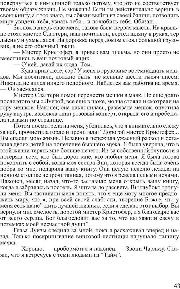 PDF. Выбор. Мандино О. Страница 42. Читать онлайн