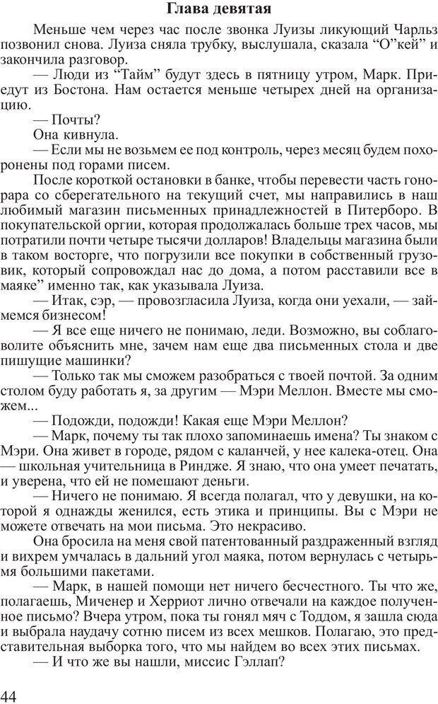 PDF. Выбор. Мандино О. Страница 43. Читать онлайн