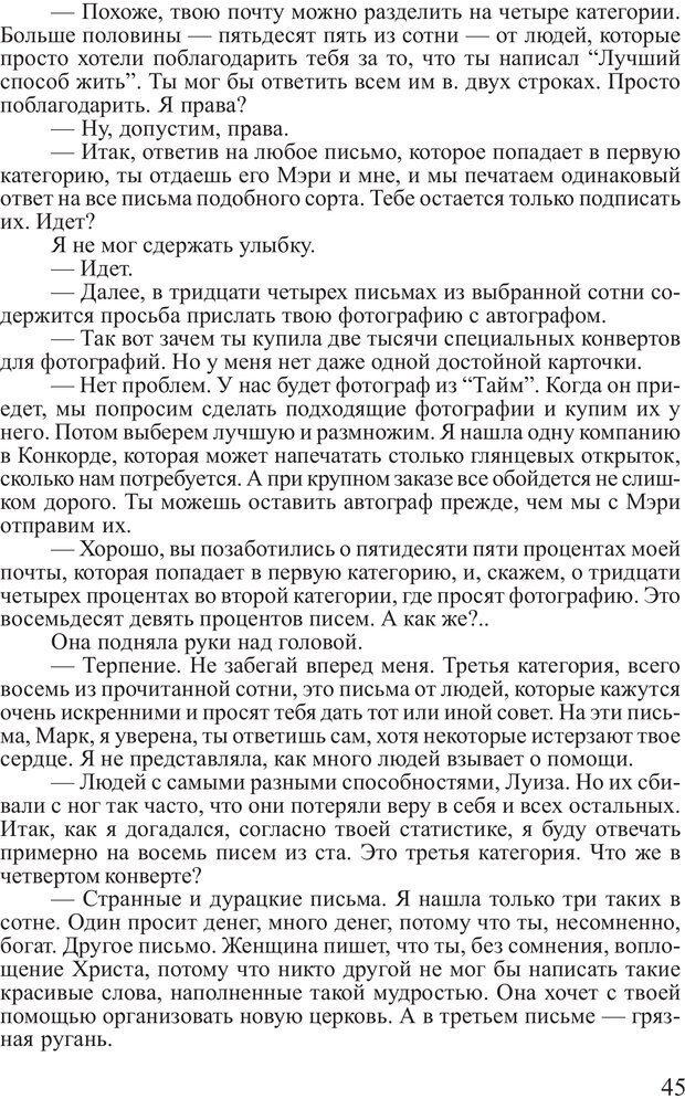 PDF. Выбор. Мандино О. Страница 44. Читать онлайн