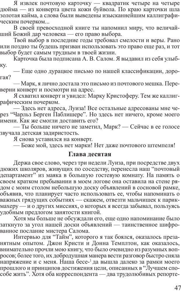 PDF. Выбор. Мандино О. Страница 46. Читать онлайн