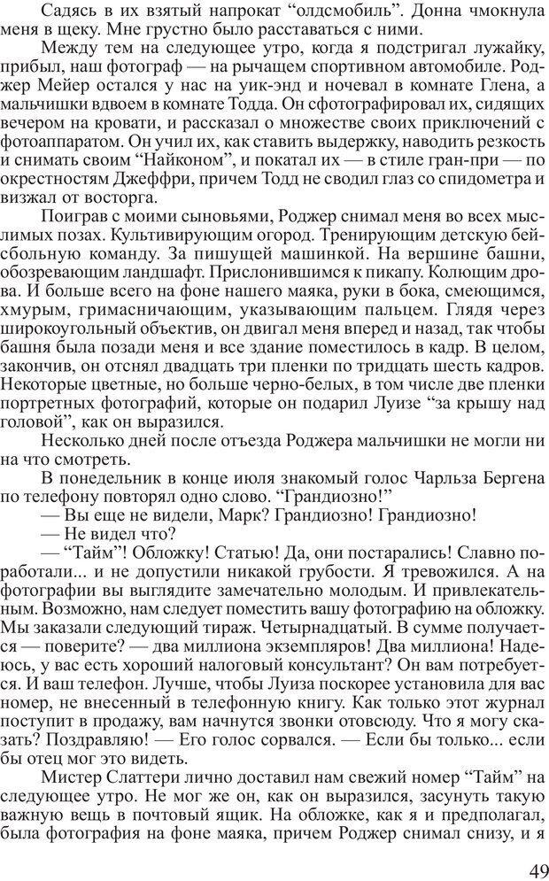 PDF. Выбор. Мандино О. Страница 48. Читать онлайн
