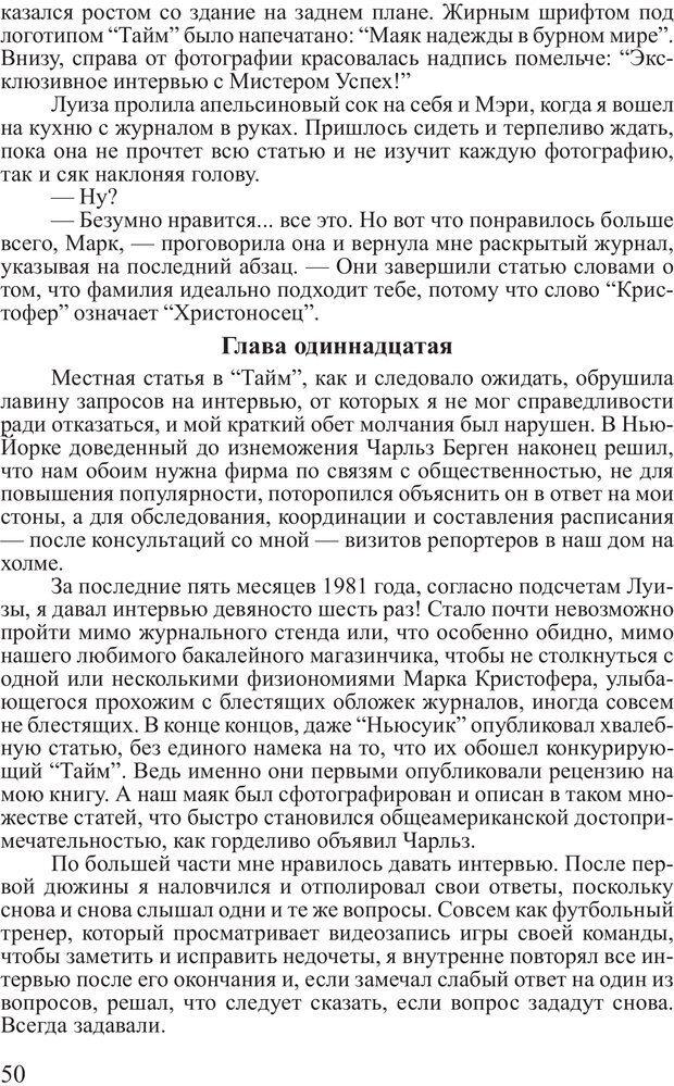 PDF. Выбор. Мандино О. Страница 49. Читать онлайн