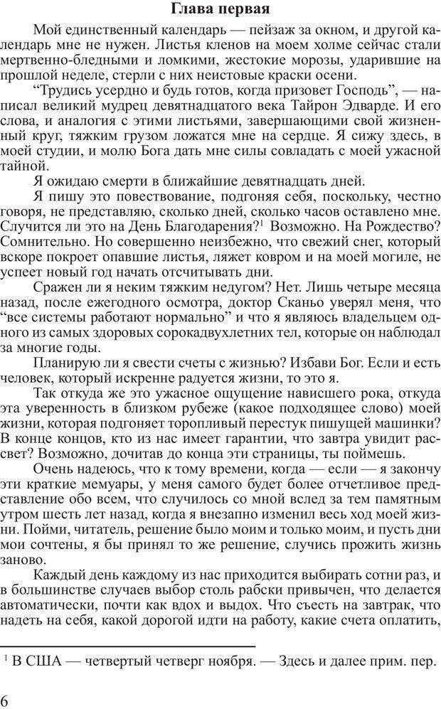 PDF. Выбор. Мандино О. Страница 5. Читать онлайн