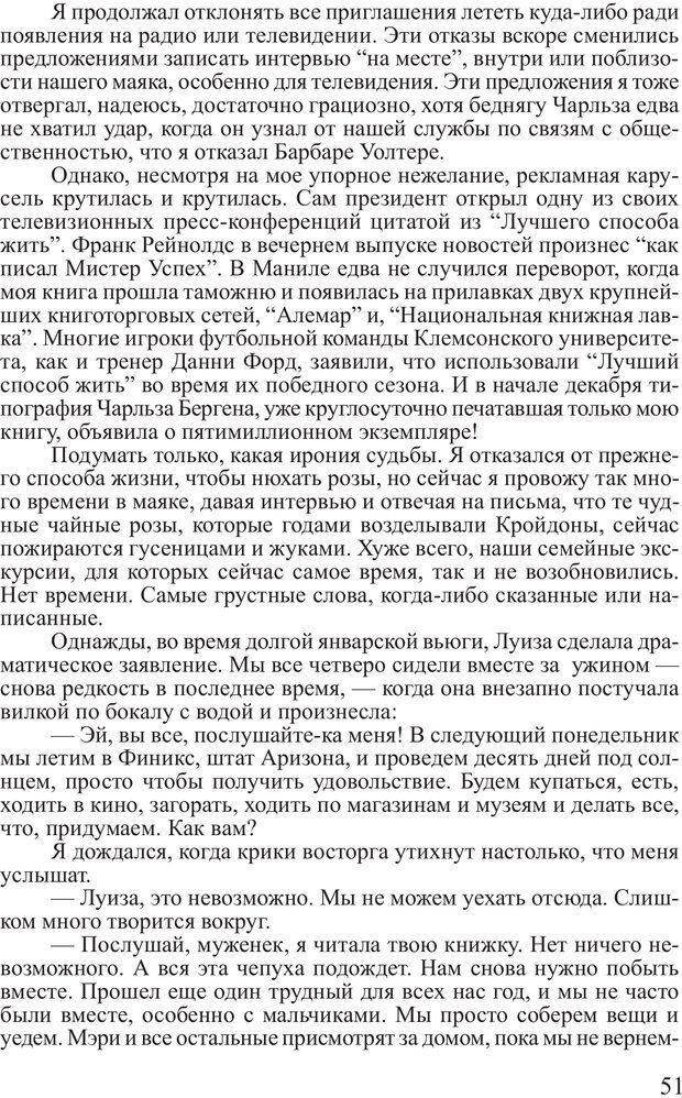 PDF. Выбор. Мандино О. Страница 50. Читать онлайн