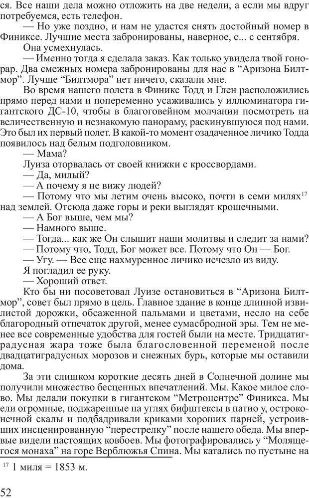 PDF. Выбор. Мандино О. Страница 51. Читать онлайн