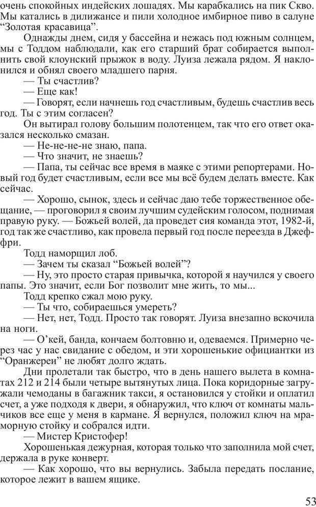PDF. Выбор. Мандино О. Страница 52. Читать онлайн