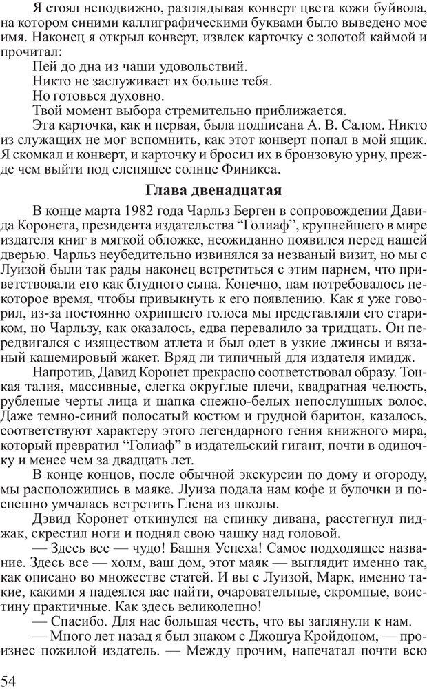 PDF. Выбор. Мандино О. Страница 53. Читать онлайн