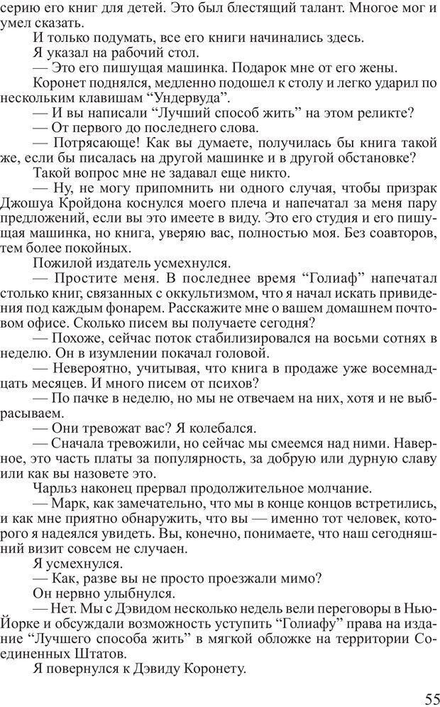 PDF. Выбор. Мандино О. Страница 54. Читать онлайн