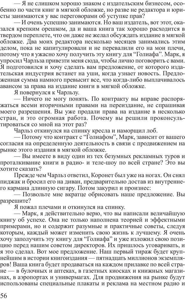PDF. Выбор. Мандино О. Страница 55. Читать онлайн