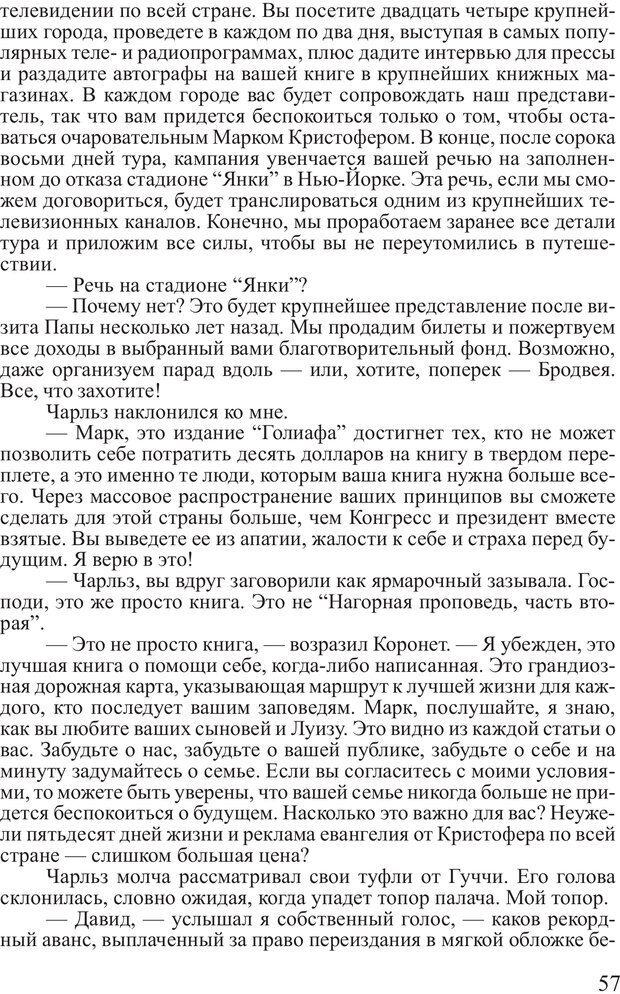 PDF. Выбор. Мандино О. Страница 56. Читать онлайн