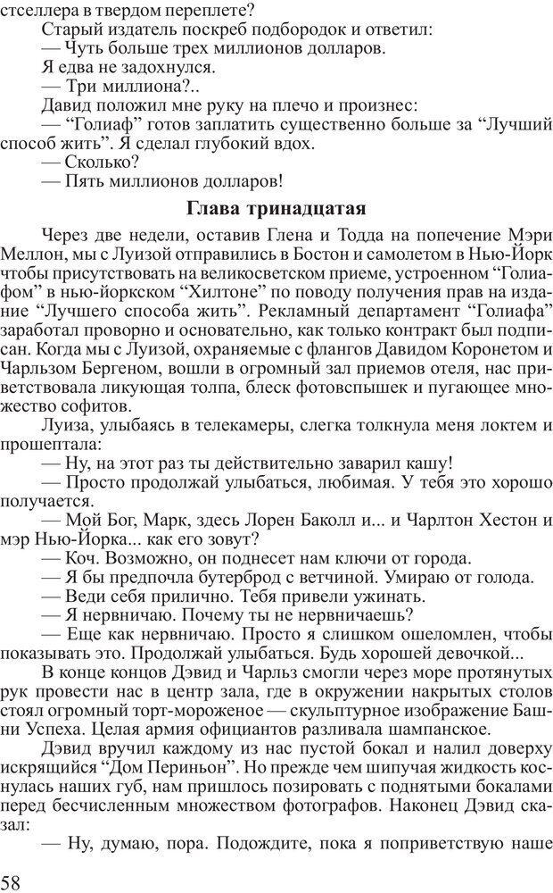 PDF. Выбор. Мандино О. Страница 57. Читать онлайн