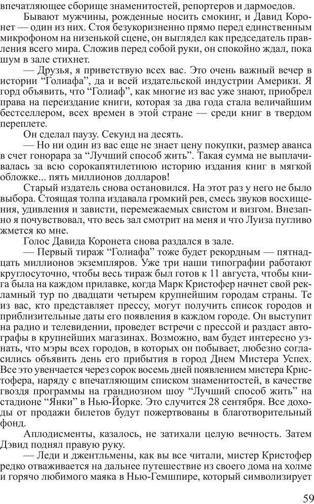 PDF. Выбор. Мандино О. Страница 58. Читать онлайн
