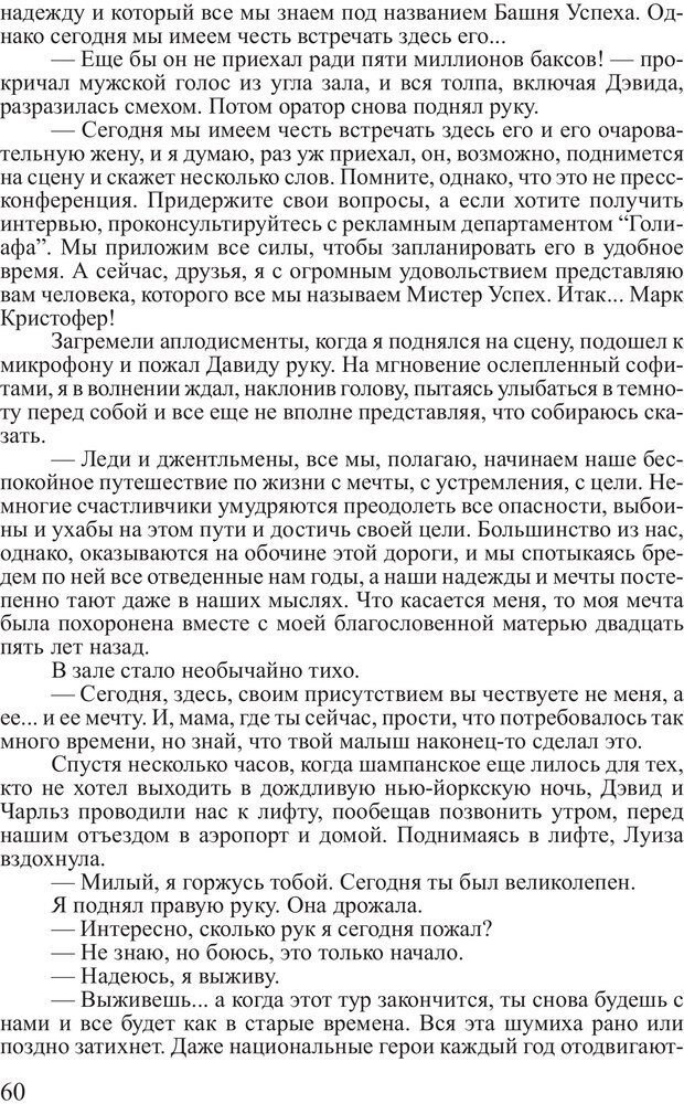 PDF. Выбор. Мандино О. Страница 59. Читать онлайн