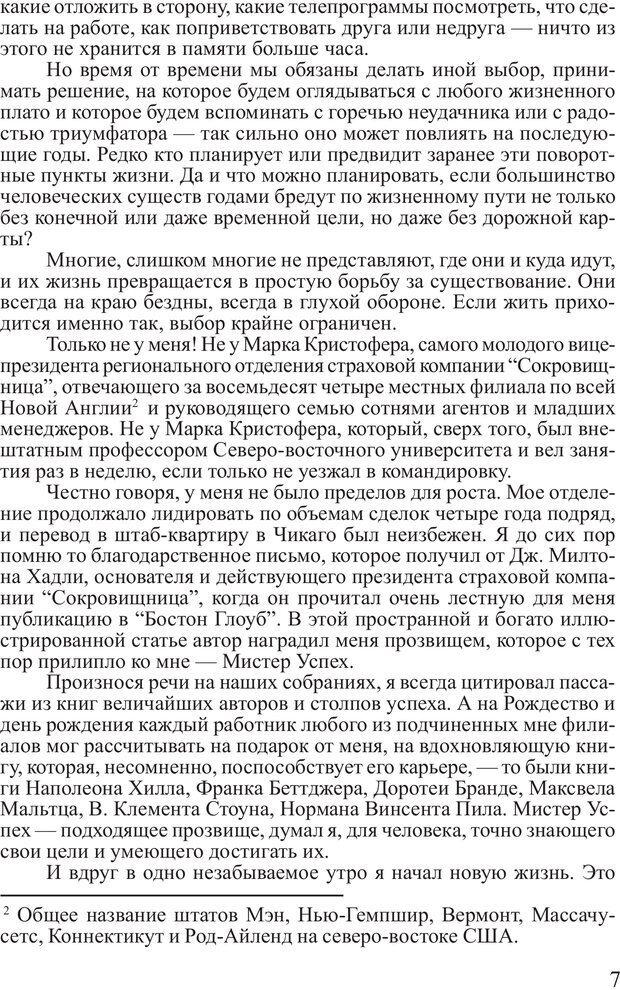 PDF. Выбор. Мандино О. Страница 6. Читать онлайн