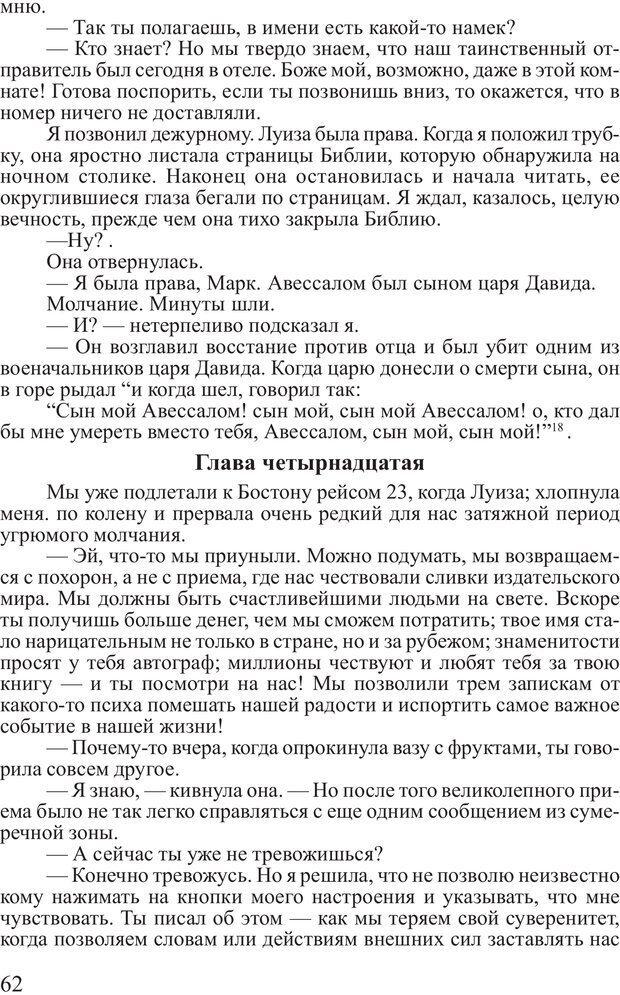 PDF. Выбор. Мандино О. Страница 61. Читать онлайн