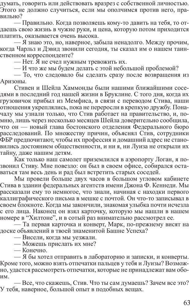 PDF. Выбор. Мандино О. Страница 62. Читать онлайн