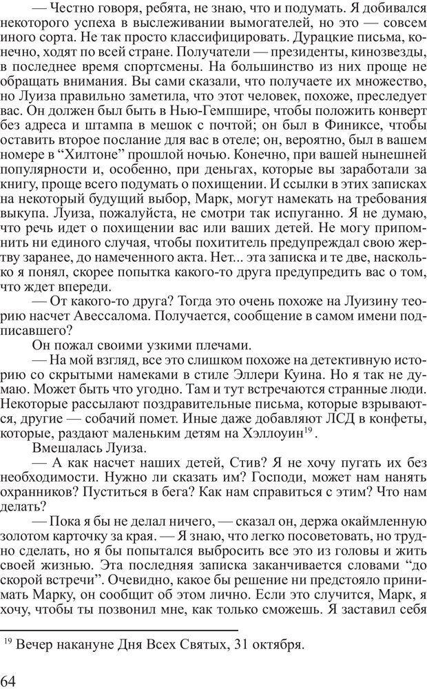 PDF. Выбор. Мандино О. Страница 63. Читать онлайн