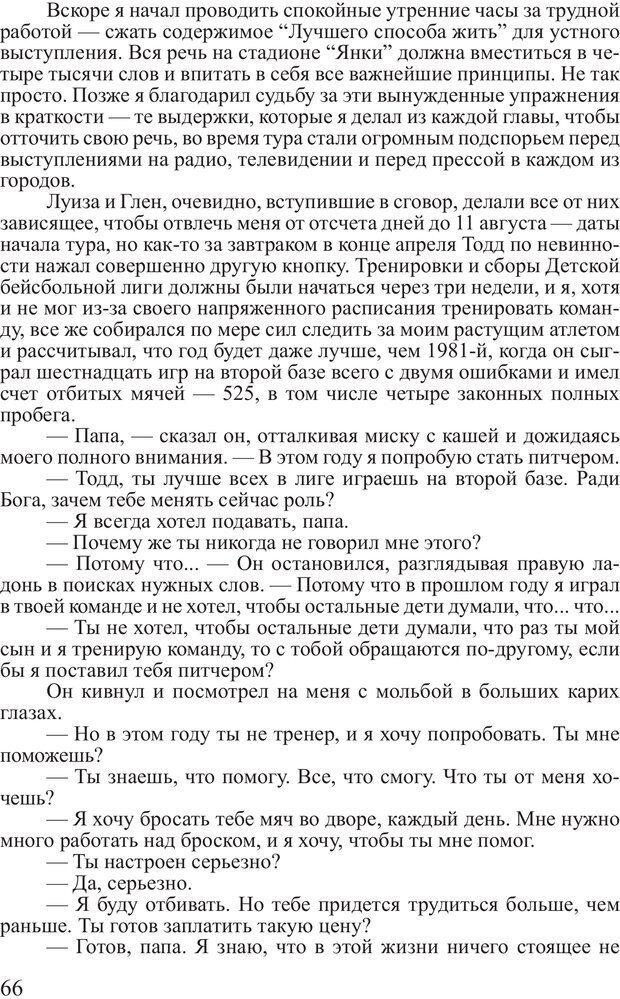 PDF. Выбор. Мандино О. Страница 65. Читать онлайн