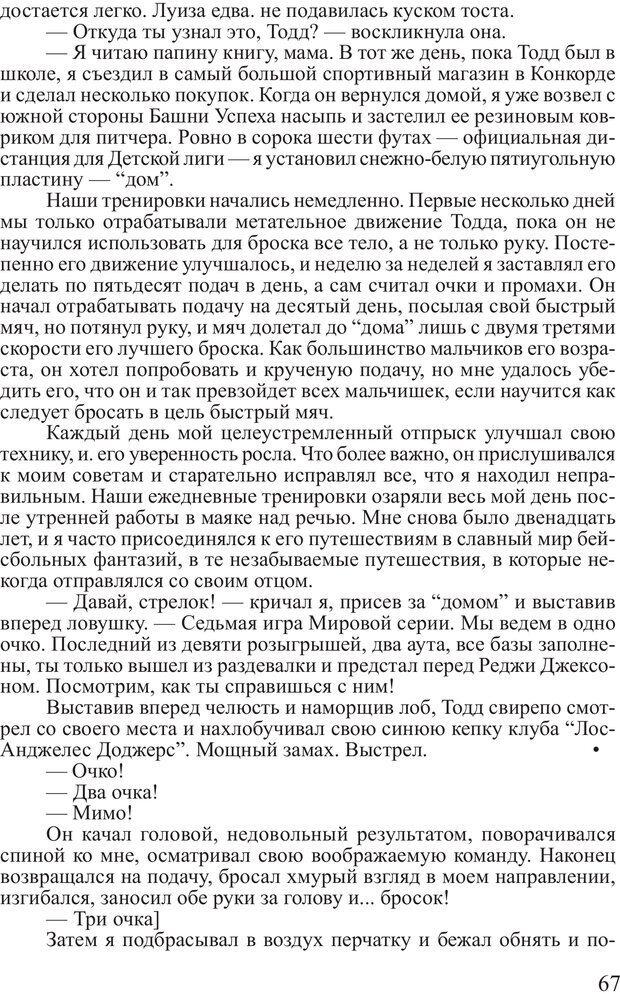 PDF. Выбор. Мандино О. Страница 66. Читать онлайн