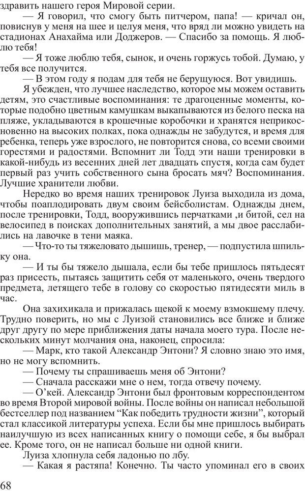 PDF. Выбор. Мандино О. Страница 67. Читать онлайн