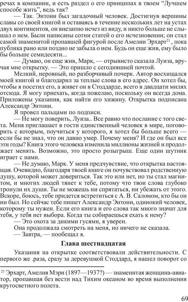 PDF. Выбор. Мандино О. Страница 68. Читать онлайн