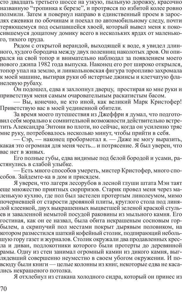 PDF. Выбор. Мандино О. Страница 69. Читать онлайн