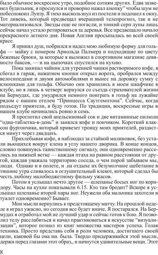 PDF. Выбор. Мандино О. Страница 7. Читать онлайн