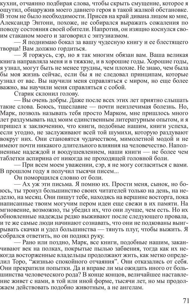 PDF. Выбор. Мандино О. Страница 70. Читать онлайн