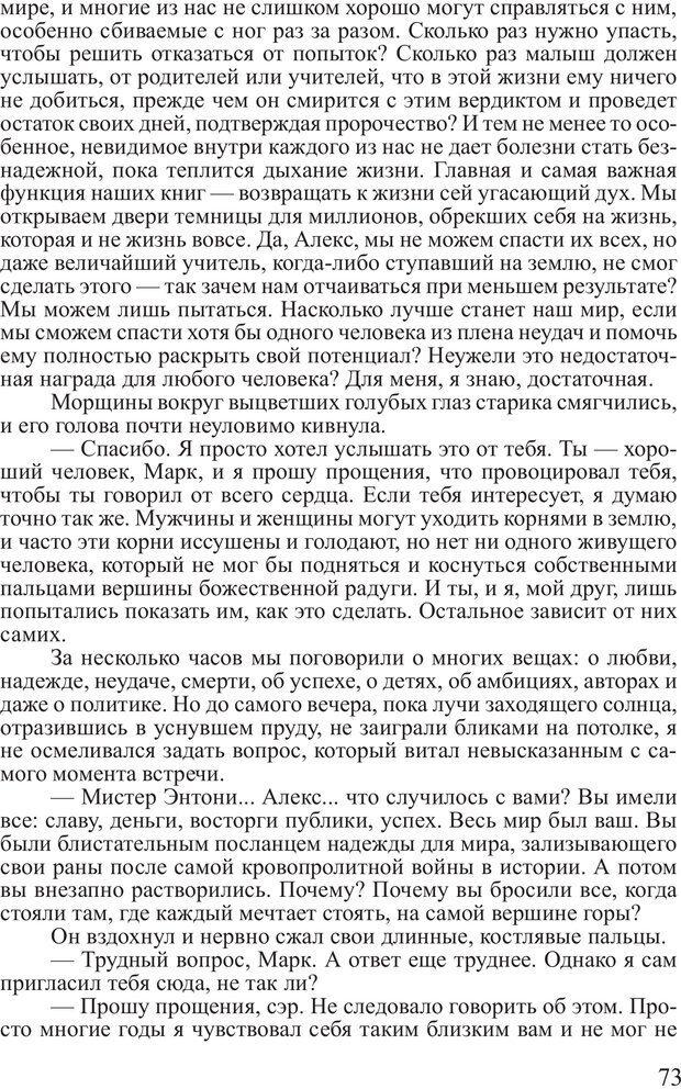 PDF. Выбор. Мандино О. Страница 72. Читать онлайн