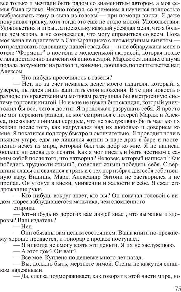 PDF. Выбор. Мандино О. Страница 74. Читать онлайн