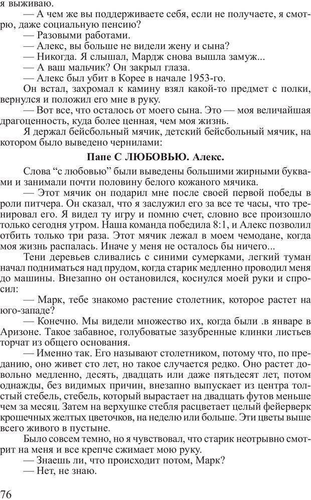 PDF. Выбор. Мандино О. Страница 75. Читать онлайн