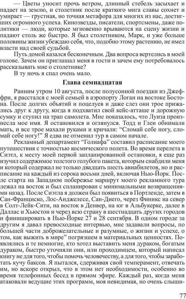 PDF. Выбор. Мандино О. Страница 76. Читать онлайн
