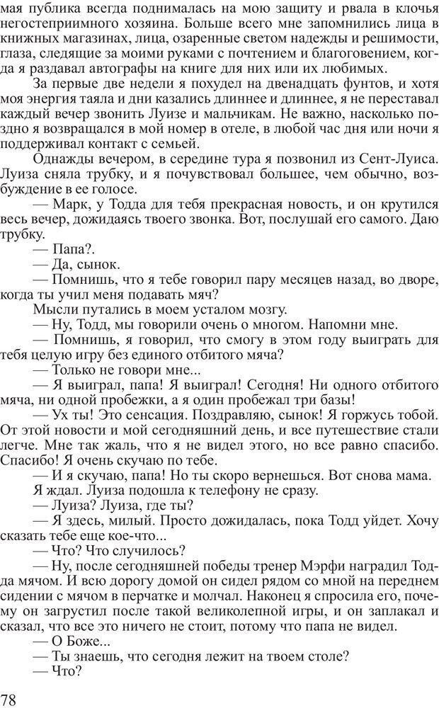 PDF. Выбор. Мандино О. Страница 77. Читать онлайн