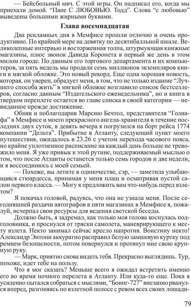 PDF. Выбор. Мандино О. Страница 78. Читать онлайн