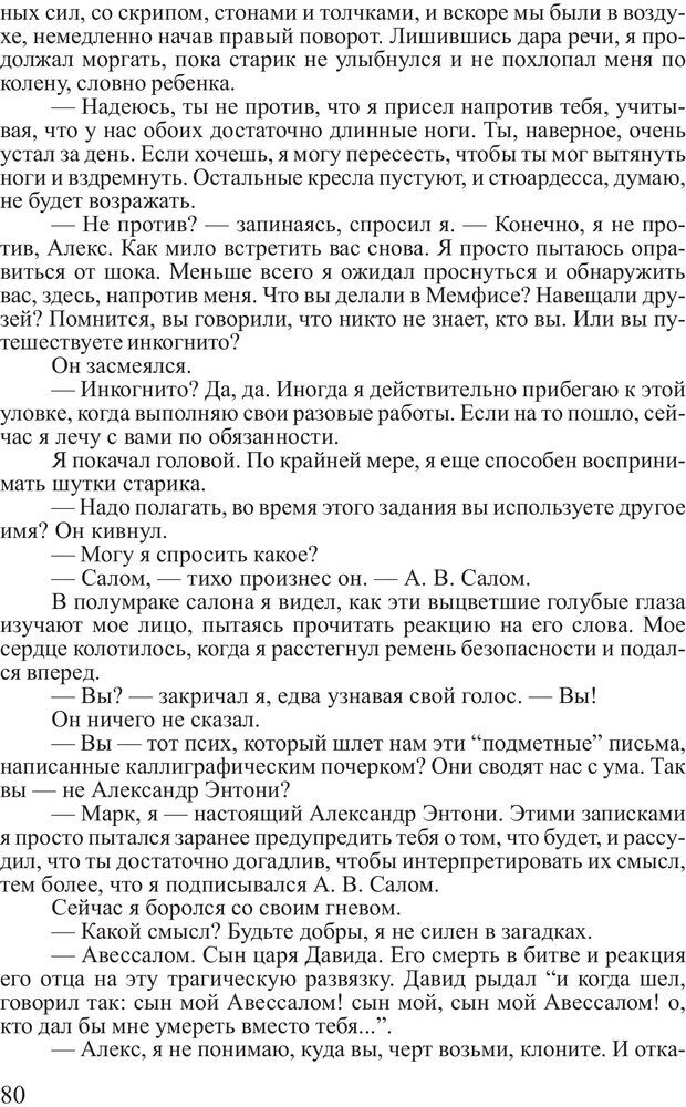 PDF. Выбор. Мандино О. Страница 79. Читать онлайн