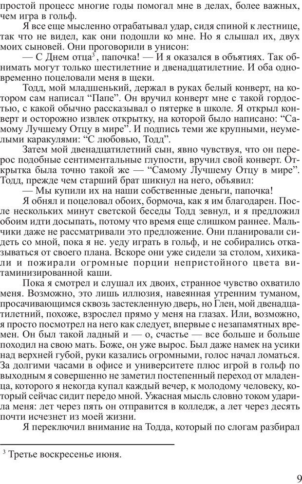 PDF. Выбор. Мандино О. Страница 8. Читать онлайн