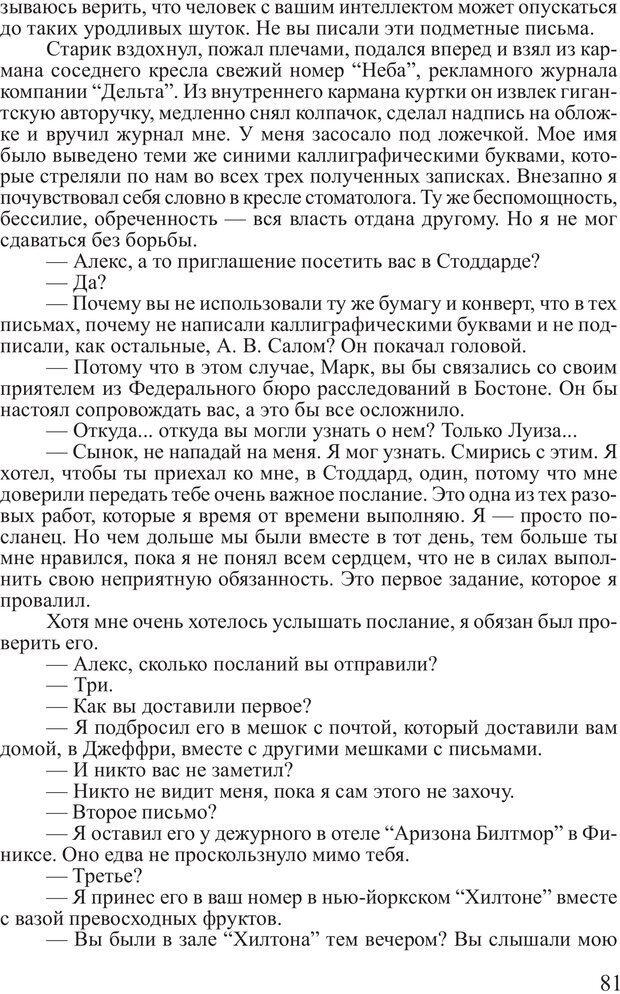 PDF. Выбор. Мандино О. Страница 80. Читать онлайн