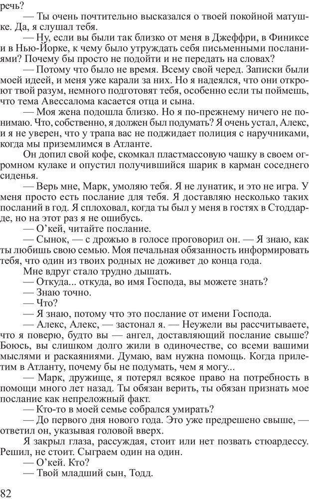PDF. Выбор. Мандино О. Страница 81. Читать онлайн