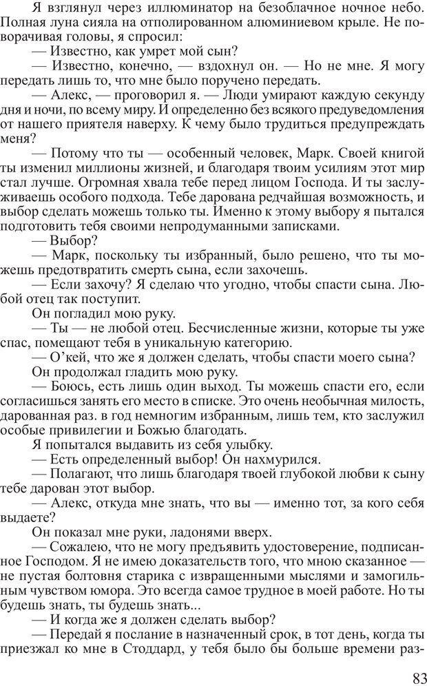 PDF. Выбор. Мандино О. Страница 82. Читать онлайн