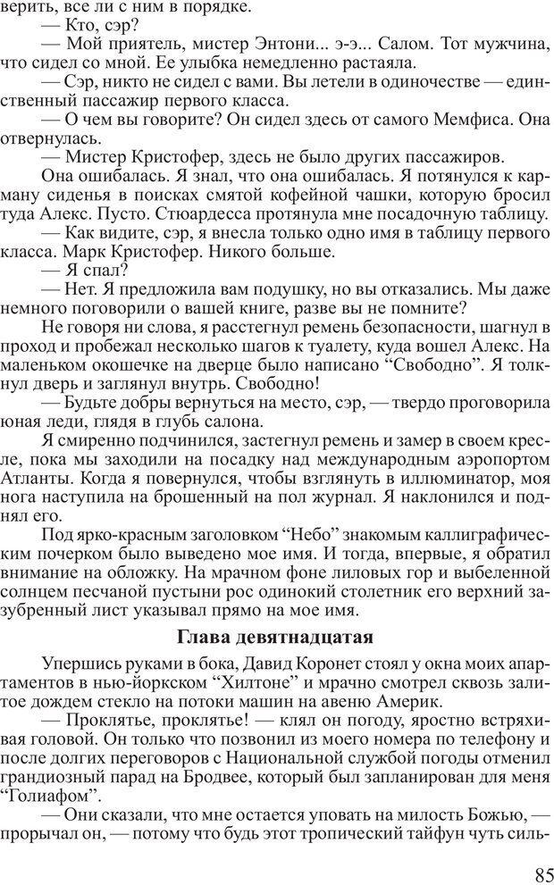 PDF. Выбор. Мандино О. Страница 84. Читать онлайн