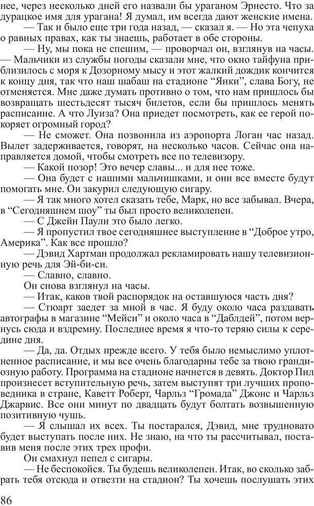 PDF. Выбор. Мандино О. Страница 85. Читать онлайн