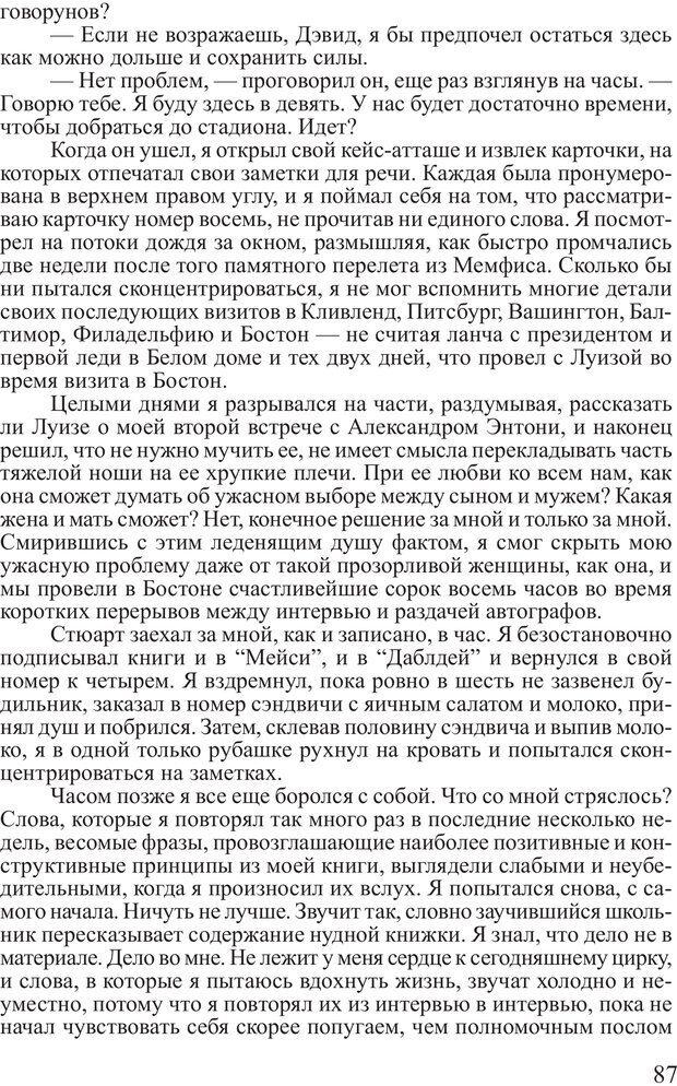 PDF. Выбор. Мандино О. Страница 86. Читать онлайн