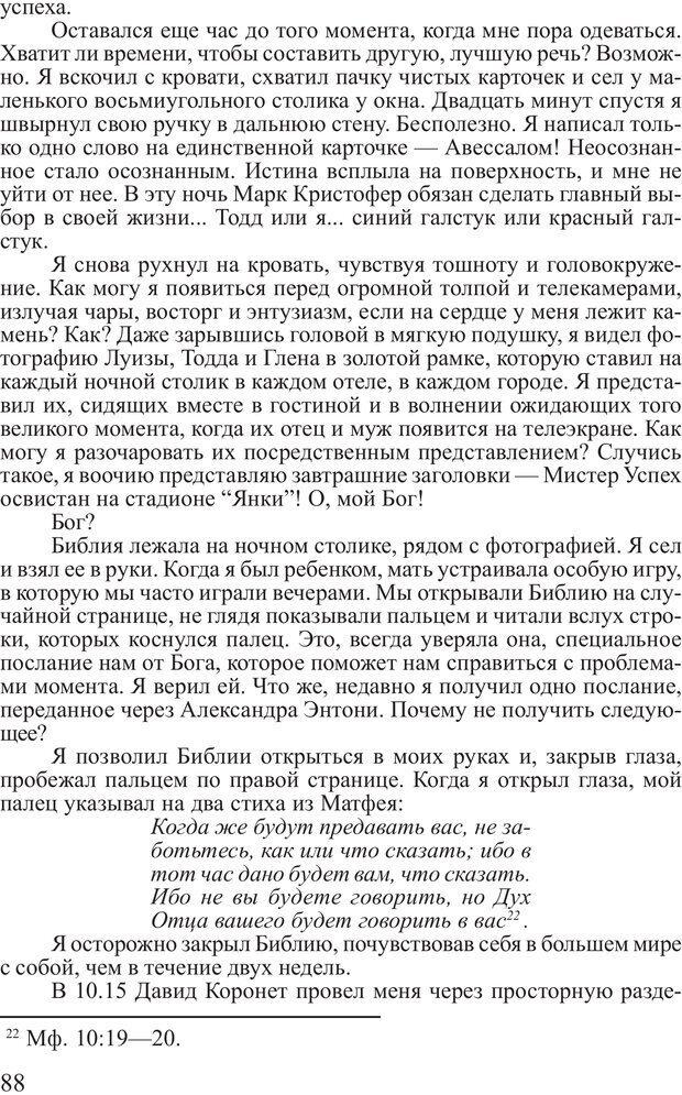 PDF. Выбор. Мандино О. Страница 87. Читать онлайн