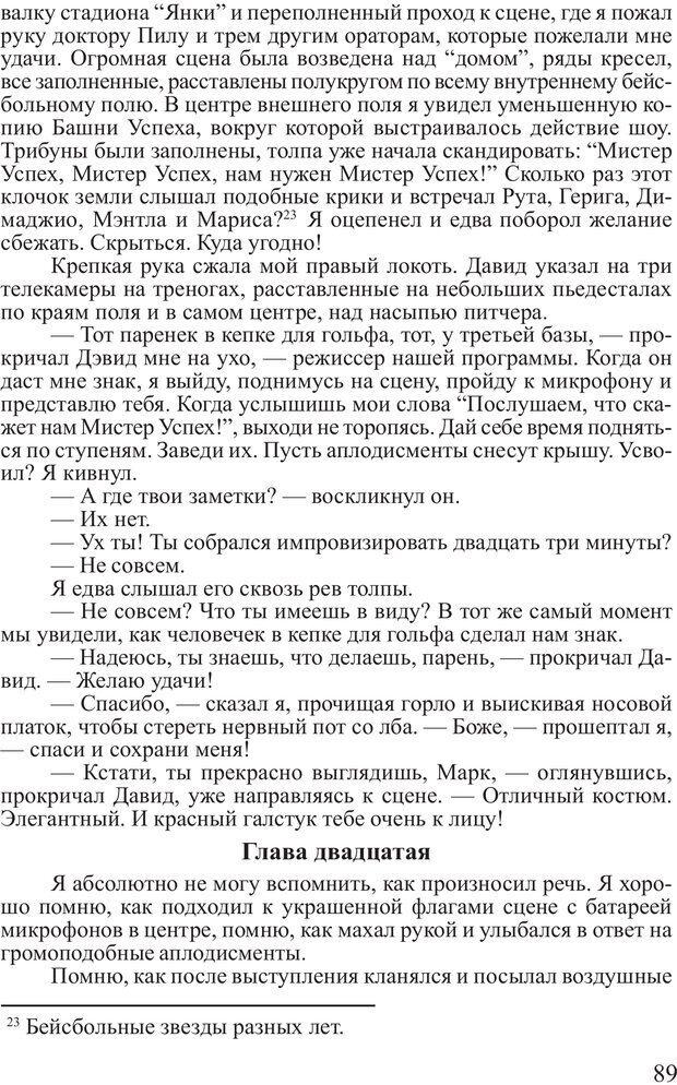 PDF. Выбор. Мандино О. Страница 88. Читать онлайн