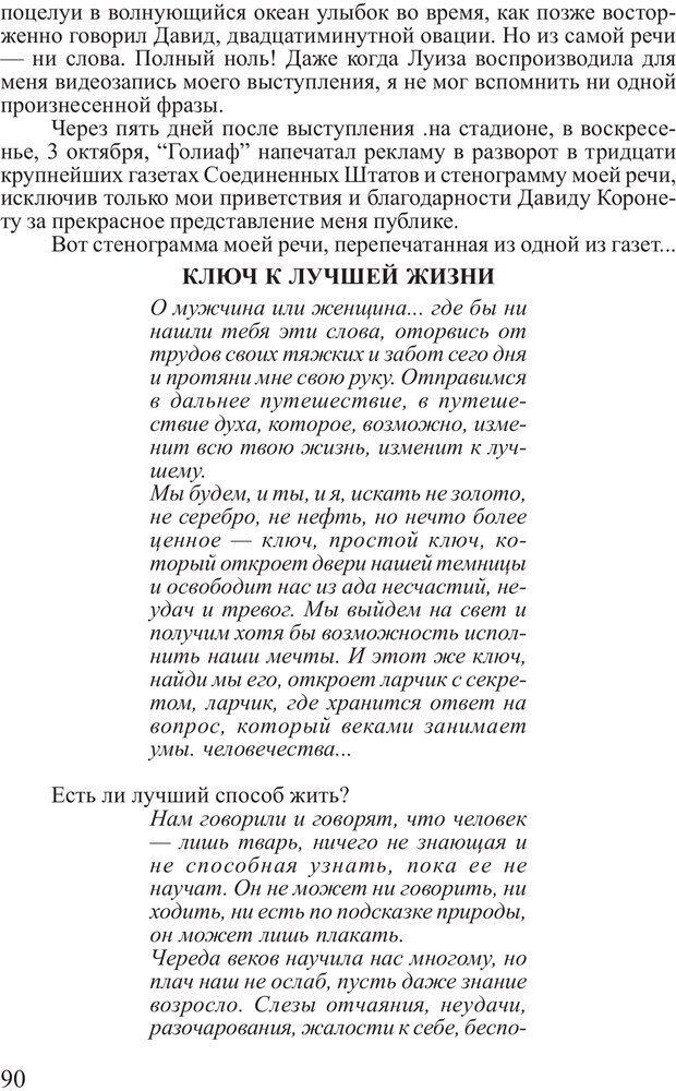 PDF. Выбор. Мандино О. Страница 89. Читать онлайн