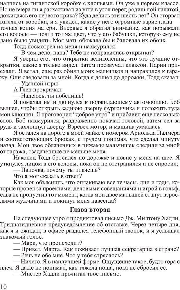 PDF. Выбор. Мандино О. Страница 9. Читать онлайн