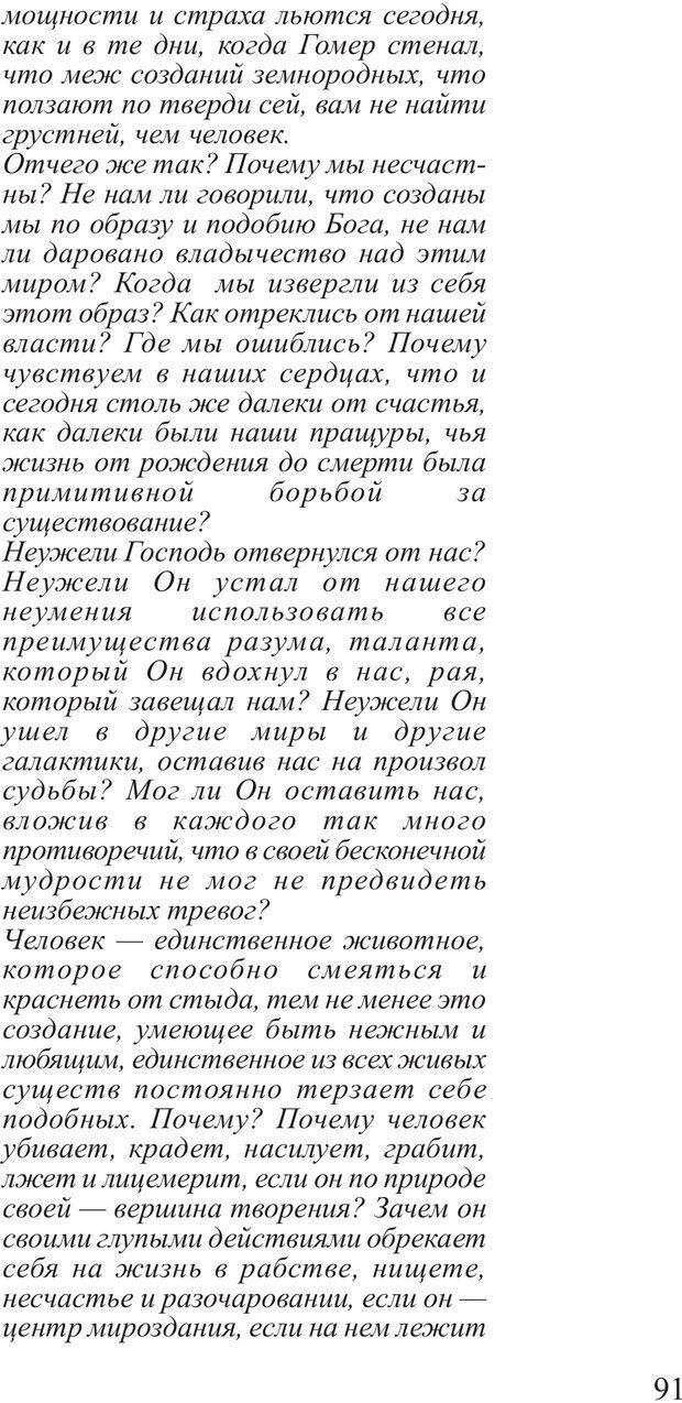 PDF. Выбор. Мандино О. Страница 90. Читать онлайн