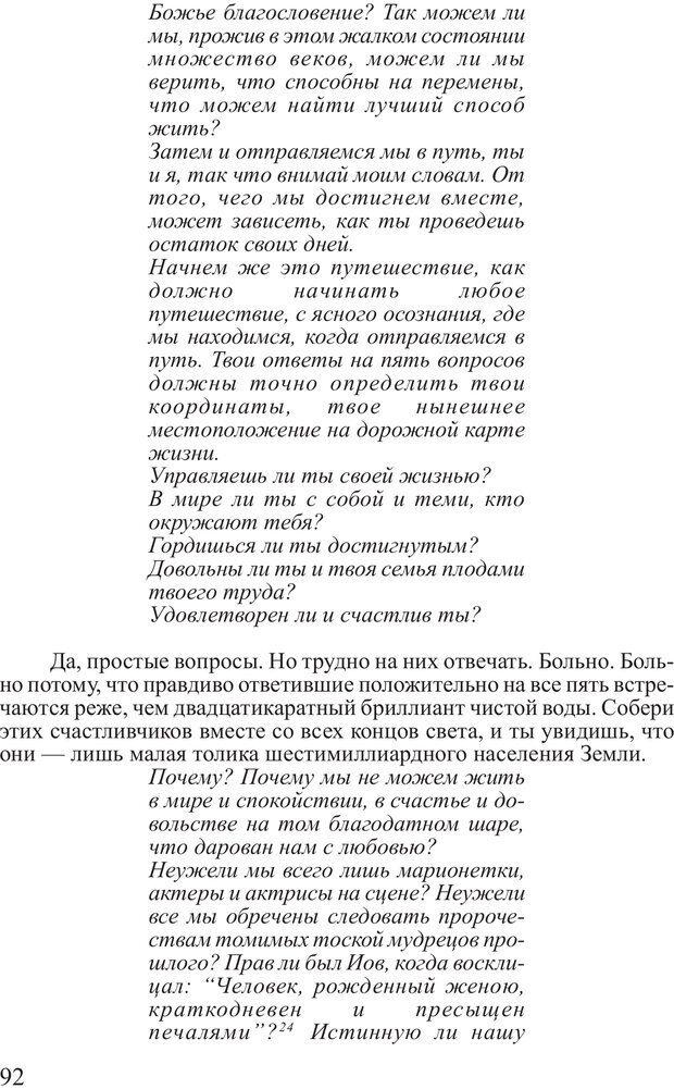 PDF. Выбор. Мандино О. Страница 91. Читать онлайн