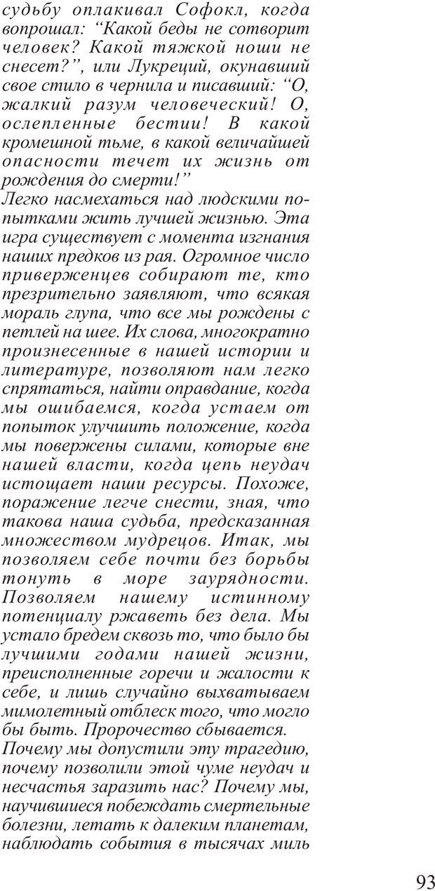 PDF. Выбор. Мандино О. Страница 92. Читать онлайн